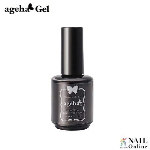 【ageha Gel】 ノンワイプ ネイルチップ トップ 15g