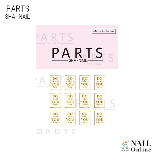 【PARTS SHA-NAIL】 スクエアラベルB ゴールド