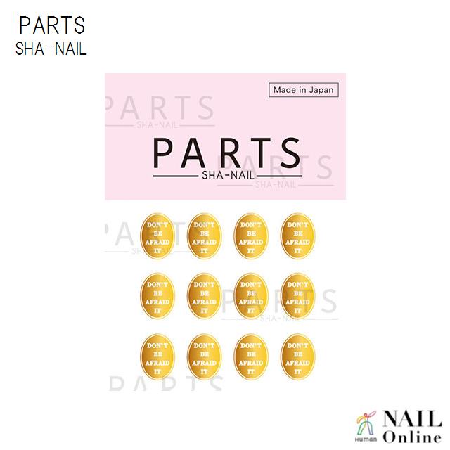 【PARTS SHA-NAIL】 オーバルラベルA ゴールド
