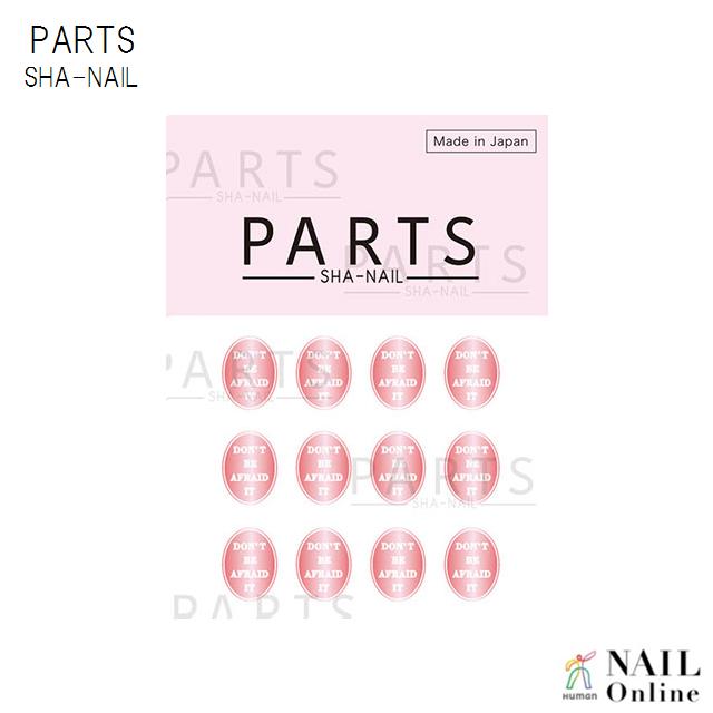 【PARTS SHA-NAIL】 オーバルラベルA ピンクゴールド