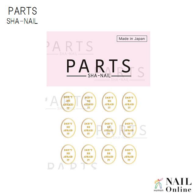 【PARTS SHA-NAIL】 オーバルラベルB ゴールド