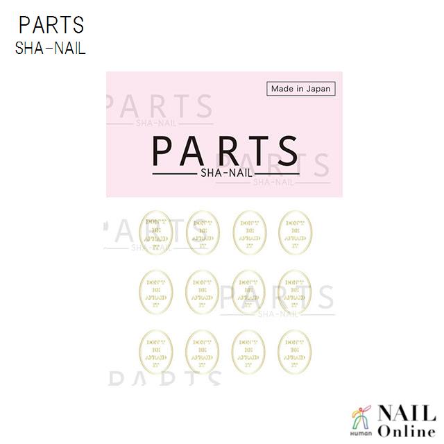 【PARTS SHA-NAIL】 オーバルラベルB シャンパンシルバー