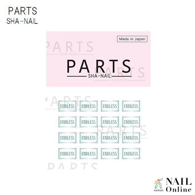 【PARTS SHA-NAIL】 スクエアラベルD グリーン