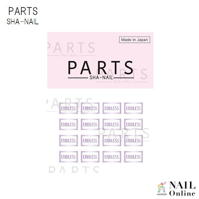 【PARTS SHA-NAIL】 スクエアラベルD パープル
