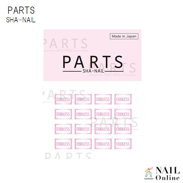 【PARTS SHA-NAIL】 スクエアラベルD チェリーピンク