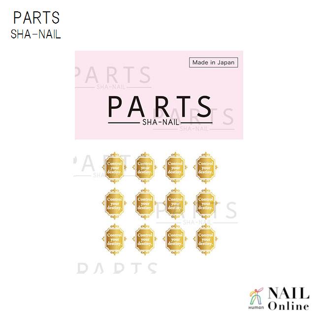 【PARTS SHA-NAIL】 エンブレムA ゴールド