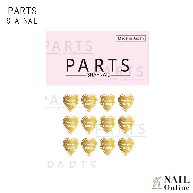 【PARTS SHA-NAIL】 ハートA ゴールド