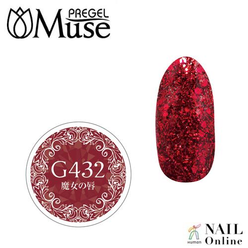 【PREGELプリムドールミューズ】 【グリッター】 4g PDM-G432 魔女の唇