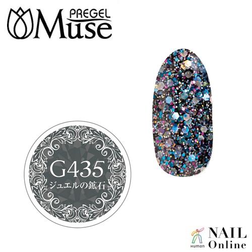 【PREGELプリムドールミューズ】 【グリッター】 4g PDM-G435 ジュエルの鉱石