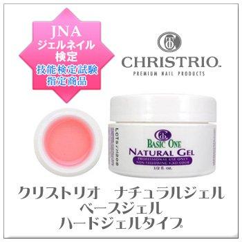 【CHRISTRIO】 ナチュラルジェル 14.8ml 【検定】