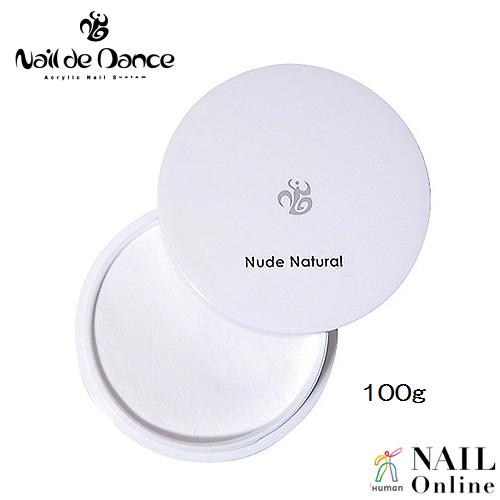 【Nail de Dance】 パウダー ヌードナチュラル 100g