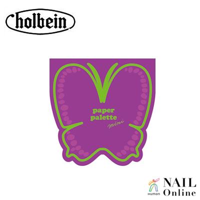 【holbein】 ペーパーパレット ミニ チョウ型