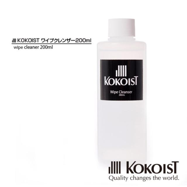【KOKOIST】 ワイプクレンザー 200ml