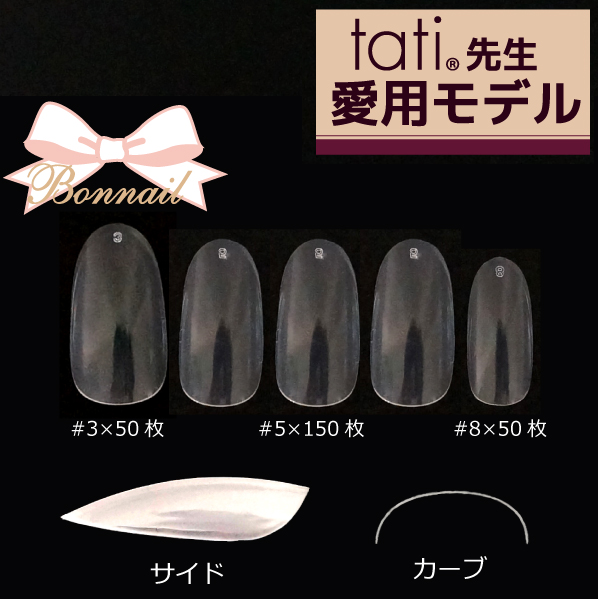【Bonnail】 サンプルチップセット クリアラウンドフルチップ R210 (レギュラー)