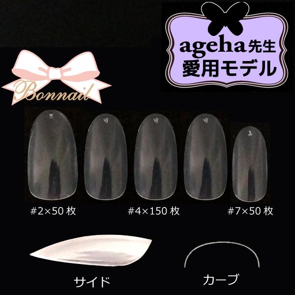 【Bonnail】 サンプルチップセット クリアラウンドフルチップ R220 (ワイド)