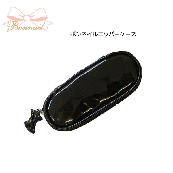 【Bonnail】  ニッパーケース