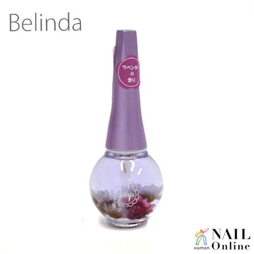 【Belinda】ベリンダ キューティクルオイル ラベンダー 12ml