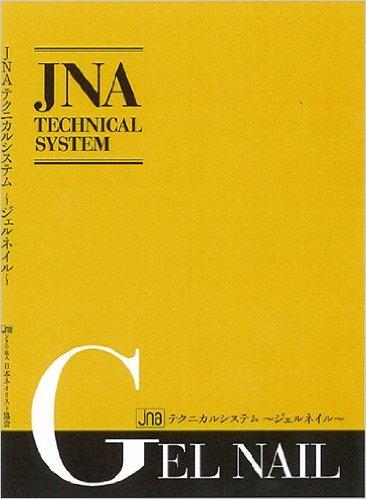 JNAテクニカルシステム ジェルネイル