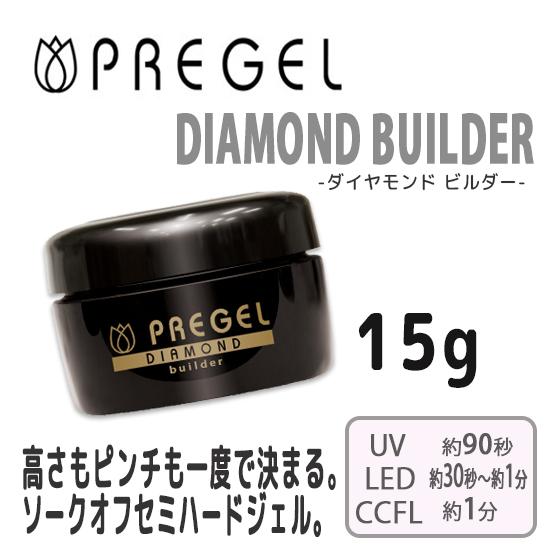 【PREGEL】 ダイヤモンドビルダー 15g
