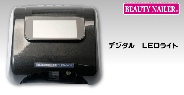 【BEAUTY NAILER】 デジタル LEDライト DLED-36GB