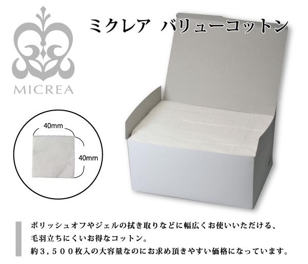 【SHAREYDVA】 (旧MICREA) バリューコットン 【検定】