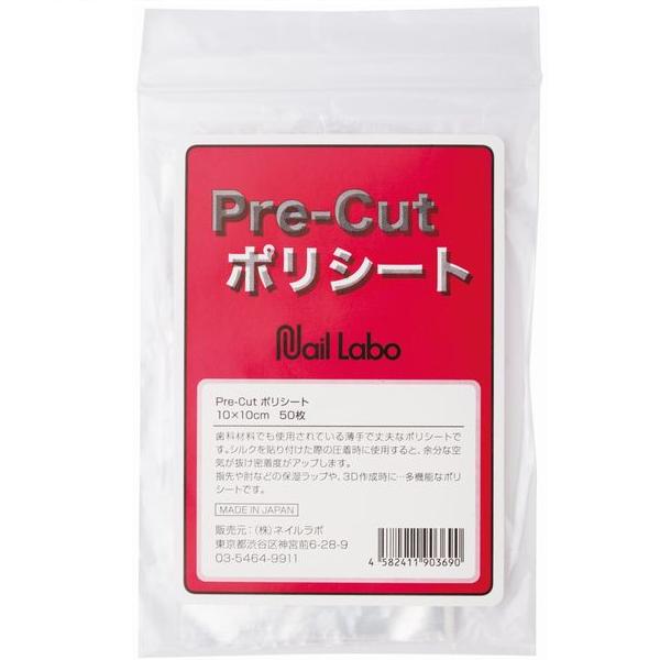 【Nail Labo】 Pre-cut ポリシート 50枚