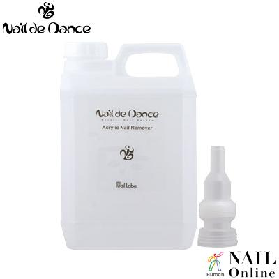 【Nail de Dance】 アクリリックネイルリムーバー 2000ml
