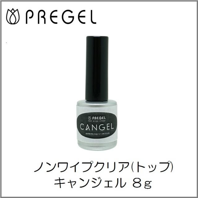 【PREGEL】 ノンワイプクリア(トップ) キャンジェル 8g