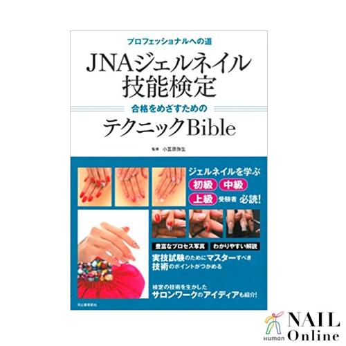 ◆JNAジェルネイル技能検定テクニックバイブル