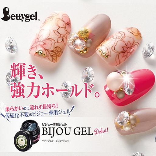【PREGEL】 三宮l校推奨キット+ベティビジュー