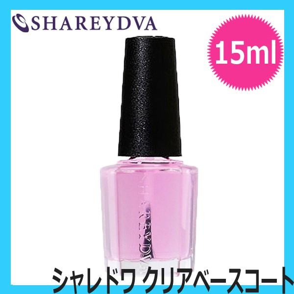 【SHAREYDVA】 クリアベースコート 15ml 【検定】