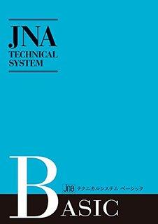 JNAテクニカルシステム ベーシック