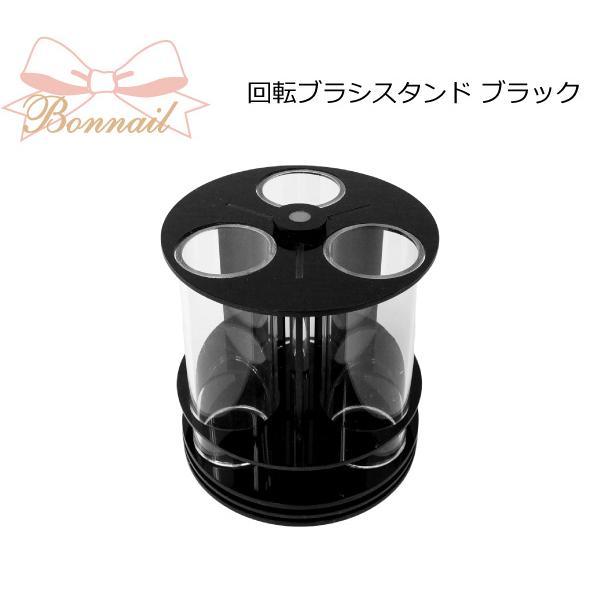 【Bonnail】 回転ブラシスタンド ブラック
