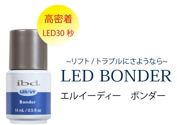 【 i b d 】 LED ボンダー 14ml