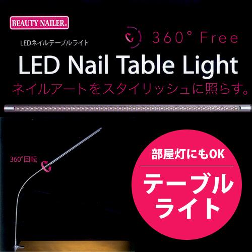 【BEAUTY NAILER】 LEDネイルテーブルライト LNTL-1