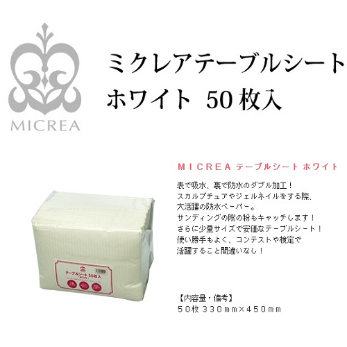MICREA テーブルシート ホワイト 50枚 【検定】