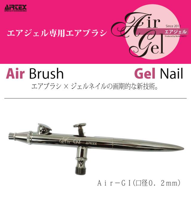 【AIRTEX】エアジェル Air-GI (口径0.2mm)