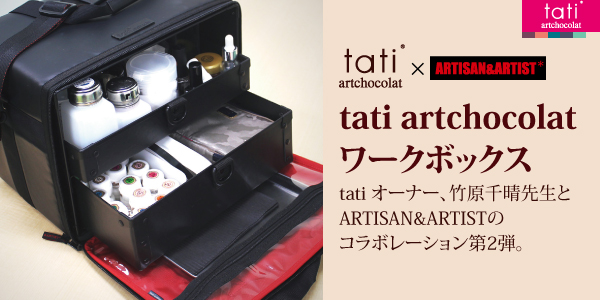 【SALE!】 【 t a t i 】 artchocolat ワークボックス