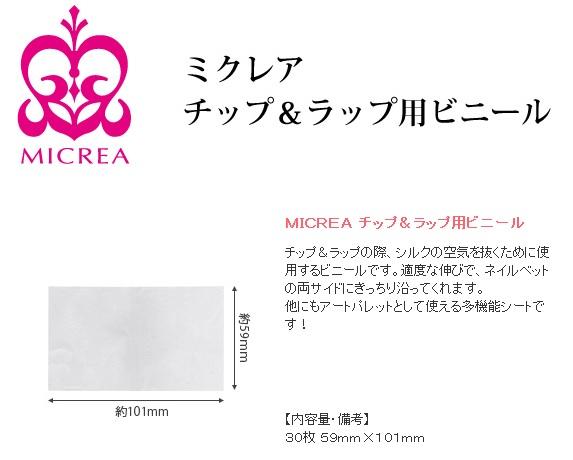 【SHAREYDVA】 (旧MICREA) チップ&ラップ用ビニール 30枚 【検定】