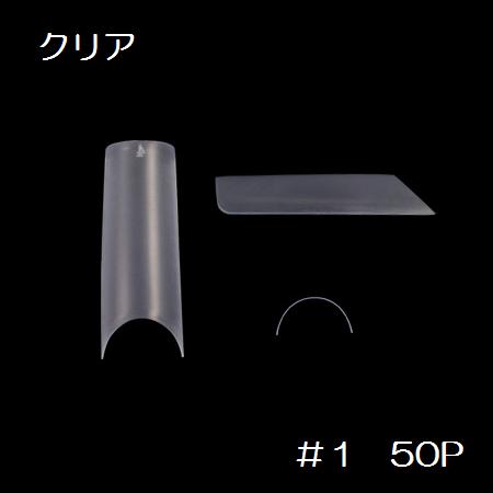 【MITHOS】 スマートチップ クリア #1 50P