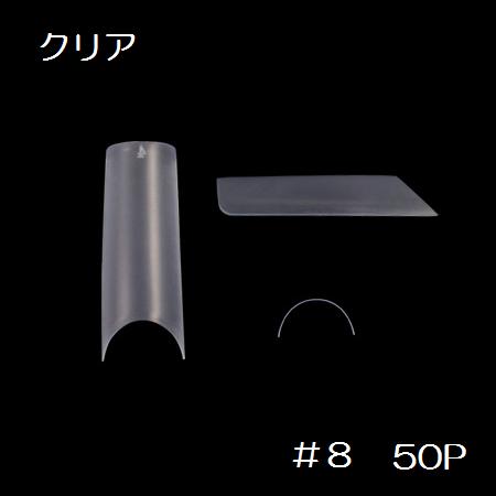 【MITHOS】 スマートチップ クリア #8 50P