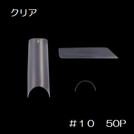 【MITHOS】 スマートチップ クリア #10 50P