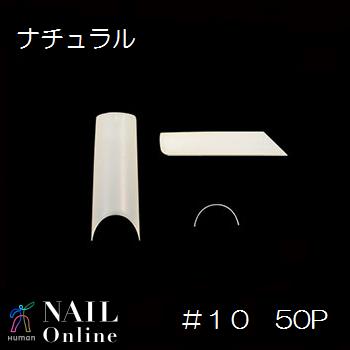 【MITHOS】 スマートチップ ナチュラル #10 50P
