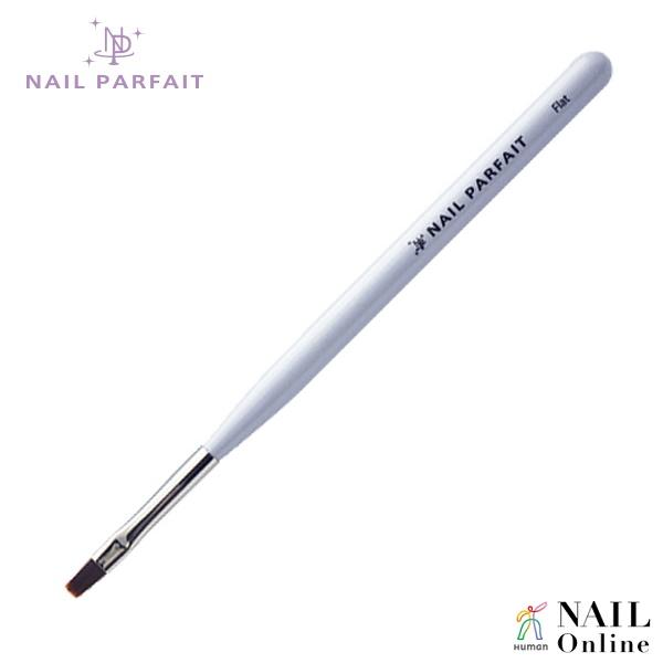 【NAIL PARFAIT】 フラット筆