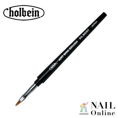 【holbein】 Chelsea アートミニブラシ フィルバート(フラット) No.3