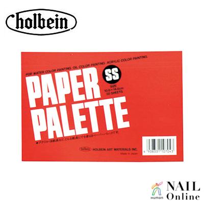 【holbein】 ペーパーパレット(30枚) 【検定】