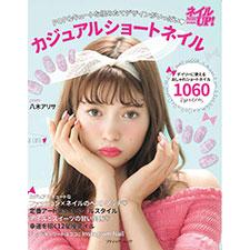 ◆ネイルUP!別冊 カジュアルショートネイル