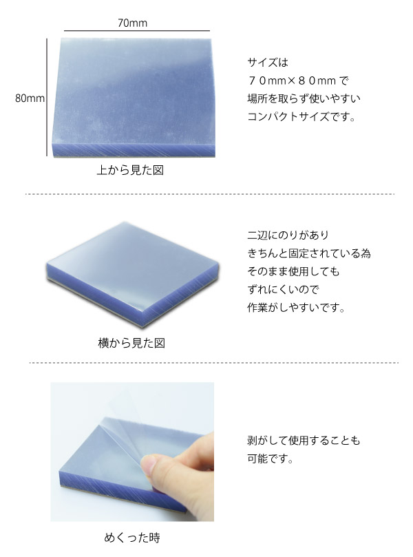 【Krimth】 クリア ミキシングパレット 100P 70×80mm