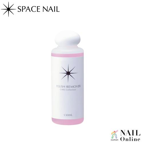 【SPACE NAIL】 ポリッシュリムーバー 130ml
