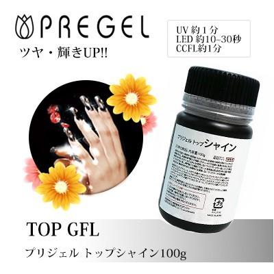 【PREGEL】 トップシャイン 100g
